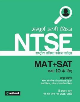 Arihant Sampurna Study Package NTSE (Rashtriya Pratibha Khoj Pariksha) MAT +SAT Class 10 ke Liye