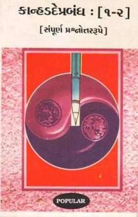 Kanhad-De-Prabandh Bhag 1 & 2 (Guide)