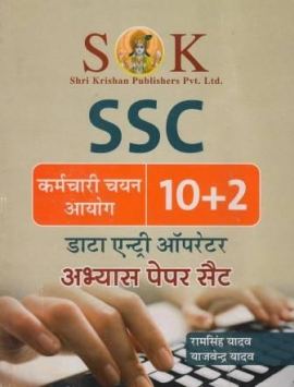 SK SSC 10+2 Data Entry Operator Abhyas Paper Set
