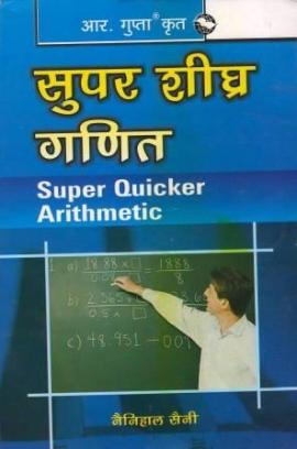 R Gupta Super Shigra Ganit