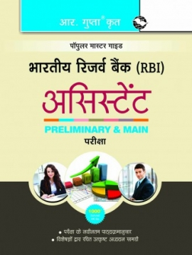 R GUPTA RBI ASSISTANT PRELIMINARY & MAIN EXAM GUIDE (H)