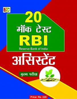 Bsc 20 Mock Test RBI Assistant Main Exam