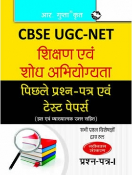R Gupta  UGC JRF Teaching & Research Aptitude Paper