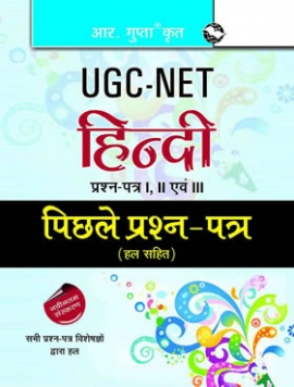 R Gupta  UGC NET: Hindi (Paper I, II & III) Previous Papers (Solved)