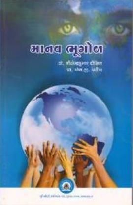 UGB Manav Bhugol