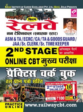 Railway 2nd Stage Main Exam for Online CBT