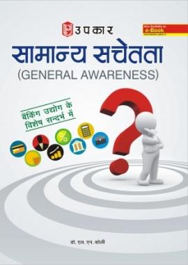 Upkar General Banking Awareness