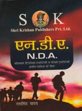 SK National Defence Academy & Naval Academy Examination