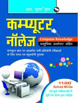 Computer Knowledge (Objective Type)