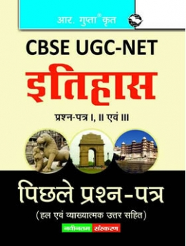 CBSE UGC-NET: History (Paper I, II, III) Previous Years Paper (Solved)