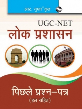 UGC-NET: Public Administration (Paper II and III): Previous Solved Papers