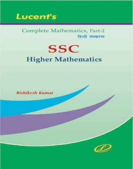 Complete Mathematics Part - II SSC Higher Mathematics (HIndi Medium)
