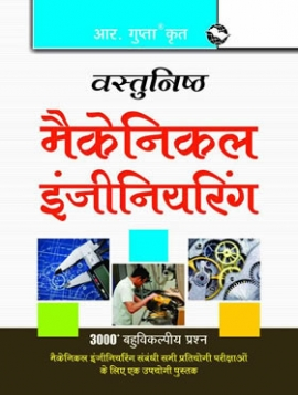 Objective Mechnical Engineering (Hindi)