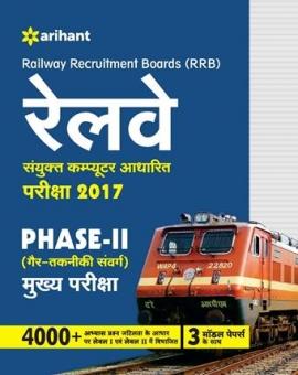 Arihant Railway Recruitment Boards (RRB) Sanyukt Computer Aadharit Pariksha 2017 Phase-II