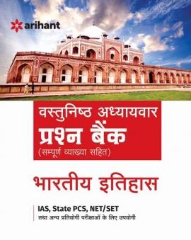 Arihant Vastunishtha Adhyaywar Prashan Bank (Sampurna Vyakhya Sahit) - BHARTIYA ITIHAAS