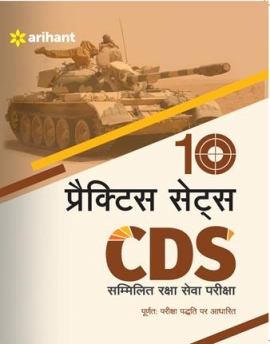 Arihant 10 Practice Sets CDS