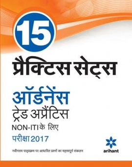 Arihant 15 Practice Sets Ordanance Trade Aperntice Non-ITI Pariksha 2017 K Liye