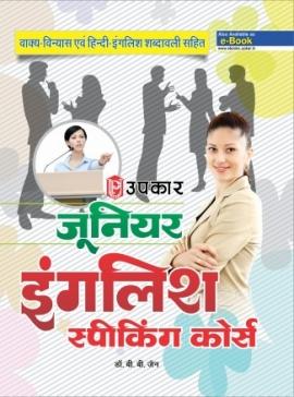 Upkar Junior English Speaking Course