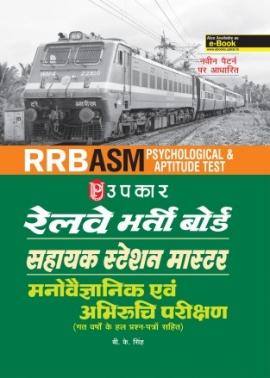 Upkar Railway Bharti Board ASM Manovaigyanik Avam Abhiruchi Parikshan