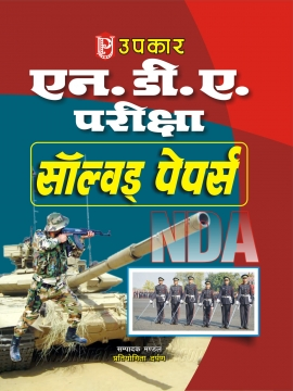 Upkar N.D.A Pariksha Solved Paper