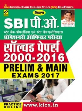 Kiran State Bank & State Bank Associates Probationary Officer (PO) Exam Solved Papers 2000 - 2016
