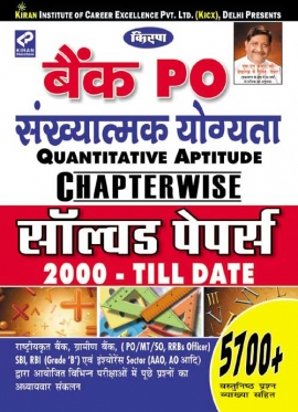 Kiran Bank PO Quantitative Aptitude Chapterwise Solved 2000 To Till Date