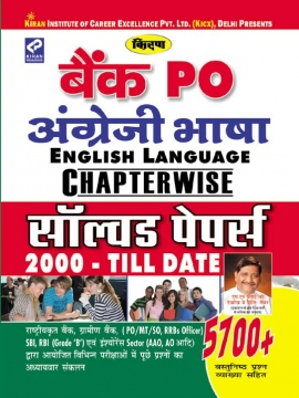 Kiran  Bank PO English Language Chapterwise Solved Papers