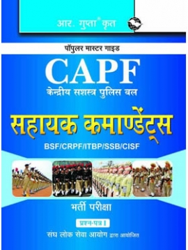 UPSC CAPF (Central Armed Police Forces) Assistant Commandant Recruitment Exam Guide (Paper-I)
