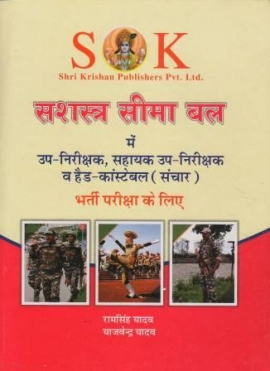 SK Up-Nirikshak,Sahayak Up-Nirikshak Va Head - Constable (Sanchar) Bharti Pariksha Ke liye