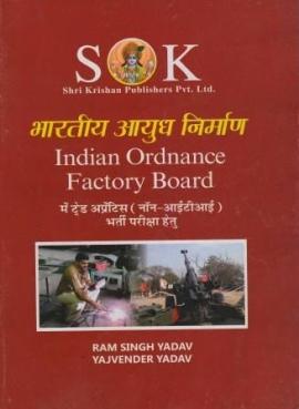 SK Bharitya Aayudh Nirman (Indian Ordnance Factory Board Bharti Pariksha