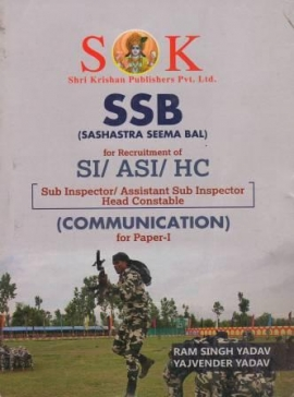 SK SSB (Sub Inspector/Assistant Sub Inspector Head Constable (Communication) For Paper -1