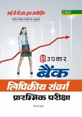 Upkar Bank Lipikiya Sanvarg Prarambhik Pariksha
