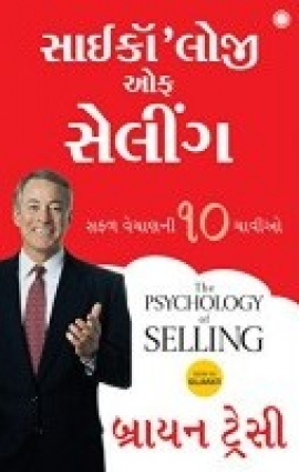 The Psychology of Selling (Gujarati Edition)