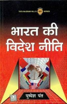 Tmh Bharat Ki Videsh Neeti