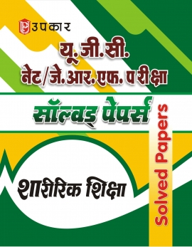 Upkar UGC/NET JRF Pariksha Solved Paper