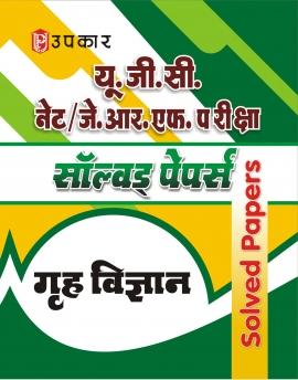 Upkar UGC/NET J.R.F. Pariksha Solved Paper
