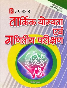 UPKAR Tarkik Yogyata Avem Ganitiya Pariksha