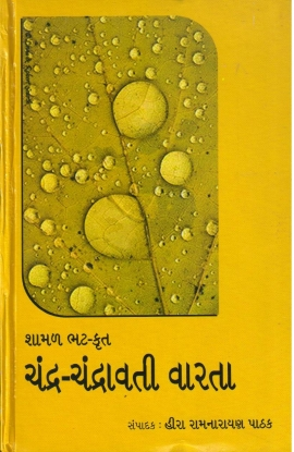 Chandra Chadravati Varta (Text) book