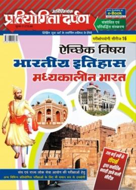 Bhartiya Itihas Madhyakalin Bharat