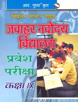 Jawahar Navodaya Vidyalaya Exam Guide for Class IX
