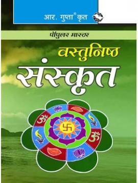Objective Sanskrit