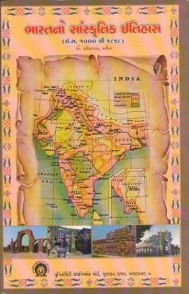 Bharat No Sanskrutik Itihas ( 1000 To 1818 )