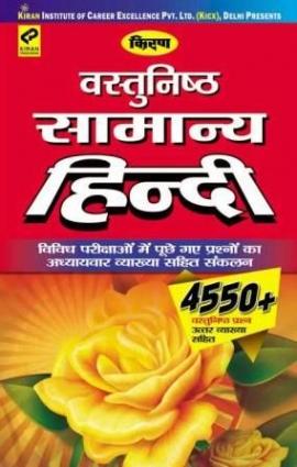 Kiran Vastunistha Samanya Hindi
