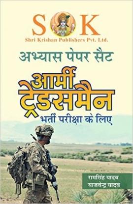Bharitya Thalsena (Tradesmen) Bharati Pariksha Abhyas Paper Set