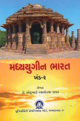 UGB Madhyaugin Bharat Khand -2