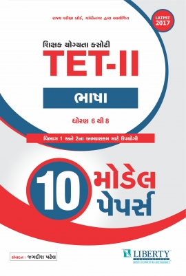Liberty Shikshak Yogyata Kasoti TET- II (STD 6 TO 8) Bhasha 10 Model Papers