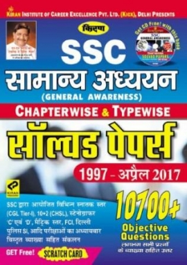 Kiran Samanya Adhyayan Chapterwise Solved Papers 1997-2017 tak 10700 + Questions