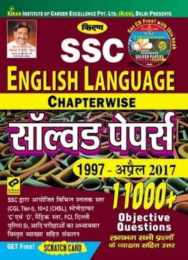Kiran SSC English Language Chapterwise Solved Papers 1997-2017 11000+ questions