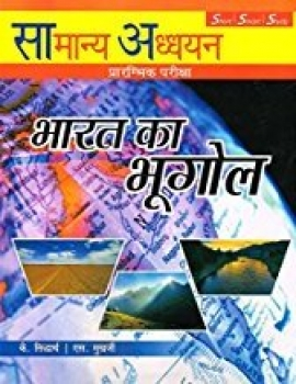 Bharat Ka Bhugol (Samanya Adhyayan Preilims exam)