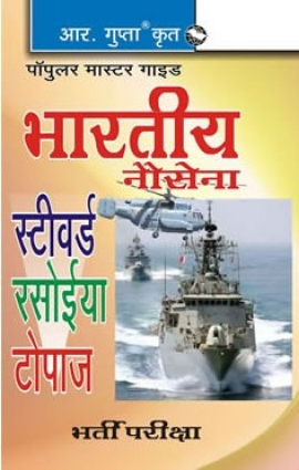 Indian Navy Steward, Cooks, Topasses Recruitment Exam Guide